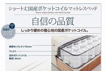 『新・ショート丈 マットレスベッド』国産ポケットコイルマットレス