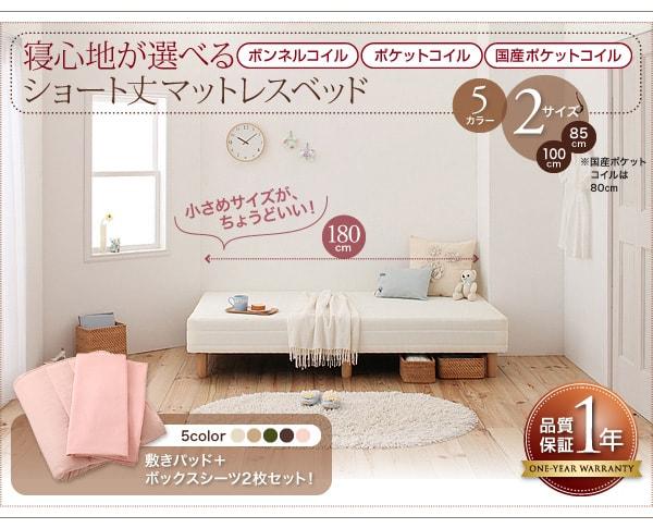 寝心地を選べるショート丈マットレスベッド