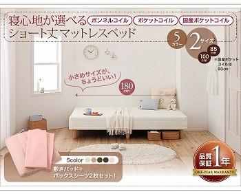 安くて小さいベッド『寝心地が選べるショート丈マットレスベッド』