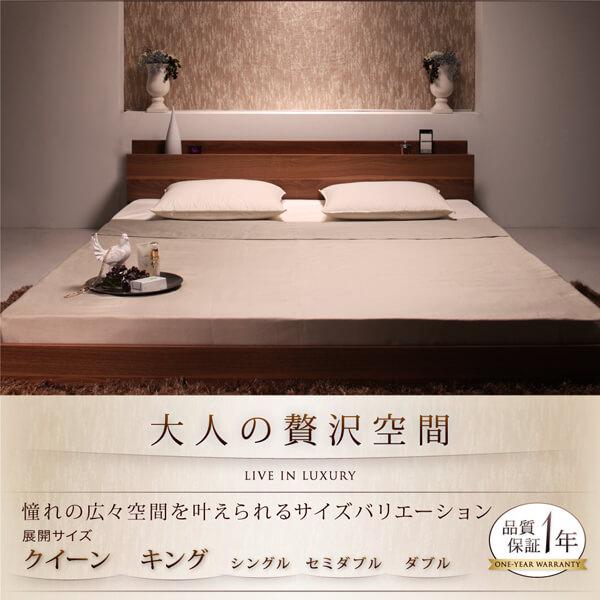 キングサイズマットレスのあるベッド『棚・コンセント付きフロアベッド【mon ange】モナンジェ』