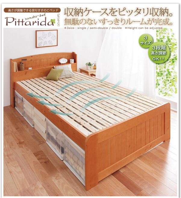 収納ベッドシングル通販 布団の敷ける収納ベッド『高さが調整出来る宮付きすのこベッド【pittarida】ピッタリダ』