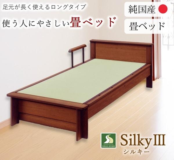 長い収納ベッド『畳ベッド 【silkyIII】シルキー3』