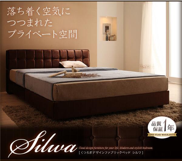 優しいファブリックのベッド『くつろぎデザインファブリックベッド【silwa】シルワ』