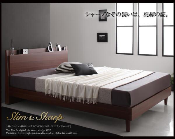 高級マットレスと格安レッグタイプベッド『棚・コンセント付きスリムデザインすのこベッド【slim&sharp】スリムアンドシャープ』