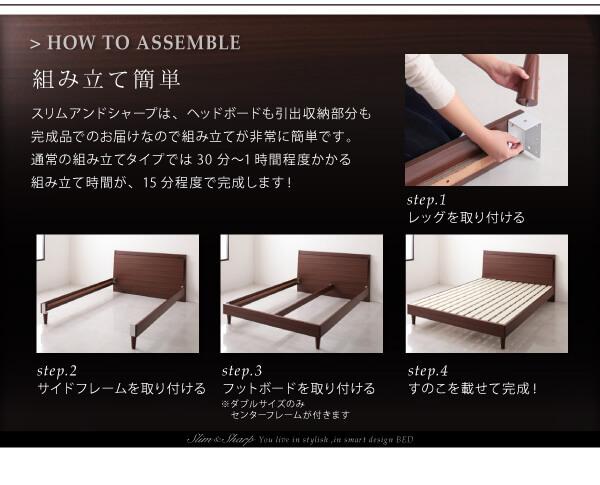 組立簡単なベッド『棚・コンセント付きスリムデザインすのこベッド【slim&sharp】スリムアンドシャープ』