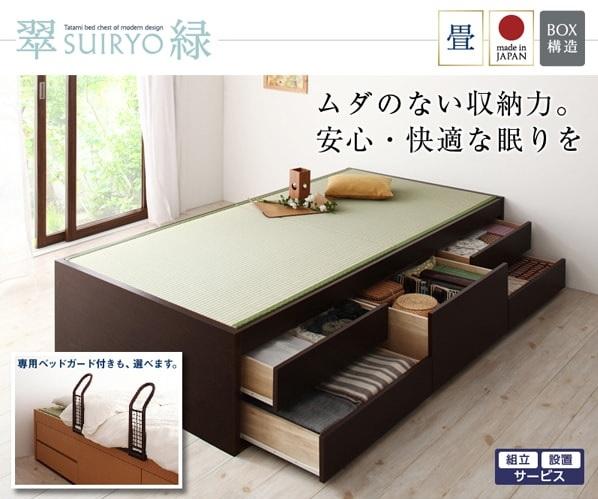 収納ベッドシングル通販 畳収納ベッド『『シンプルモダン畳チェストベッド【翠緑】すいりょ』』