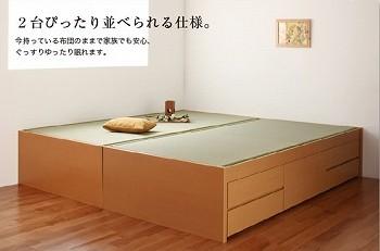 収納ベッドシングル通販 シングルベッド2台並べる提案『シンプルモダン畳チェストベッド【翠緑】すいりょ』