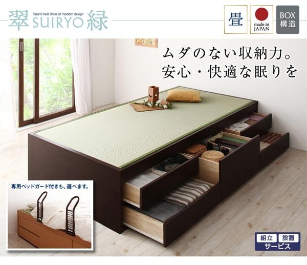 収納ベッドシングル通販 組立設置がある収納ベッド『シンプルモダン畳チェストベッド【翠緑】すいりょ』