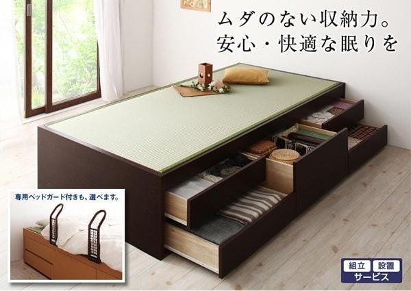 収納ベッドシングル通販 落下防止機能付収納ベッド『シンプルモダン畳チェストベッド【翠緑】すいりょ』