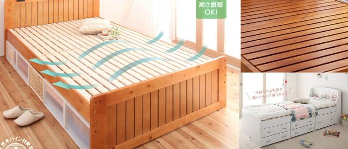 『すのこ収納ベッド シングルサイズ』