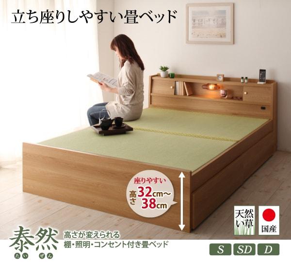 収納ベッドシングル通販『高さが変えられる棚・照明・コンセント付き畳ベッド【泰然】たいぜん』