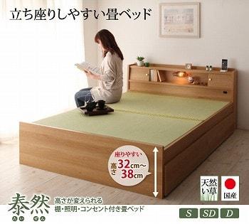 収納ベッドシングル通販 和室に似合う1段引出し畳収納ベッド『高さが変えられる棚・照明・コンセント付き畳ベッド【泰然】たいぜん』