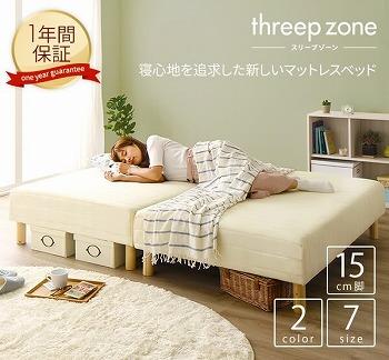 寝心地をよくするために、接続部分が決まっている分割マットレスベッド『3ゾーン構造 脚付きマットレスベッド【threep zone】スリープゾーン』
