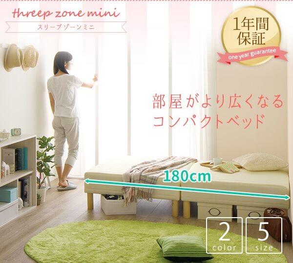 ヘッドレスのマットレスベッド『ショート丈 脚付きマットレスベッド【threep zone mini】スリープゾーンミニ』