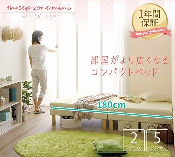 ヘッドレスマットレスベッド『ショート丈 脚付きマットレスベッド【threep zone mini】スリープゾーンミニ』