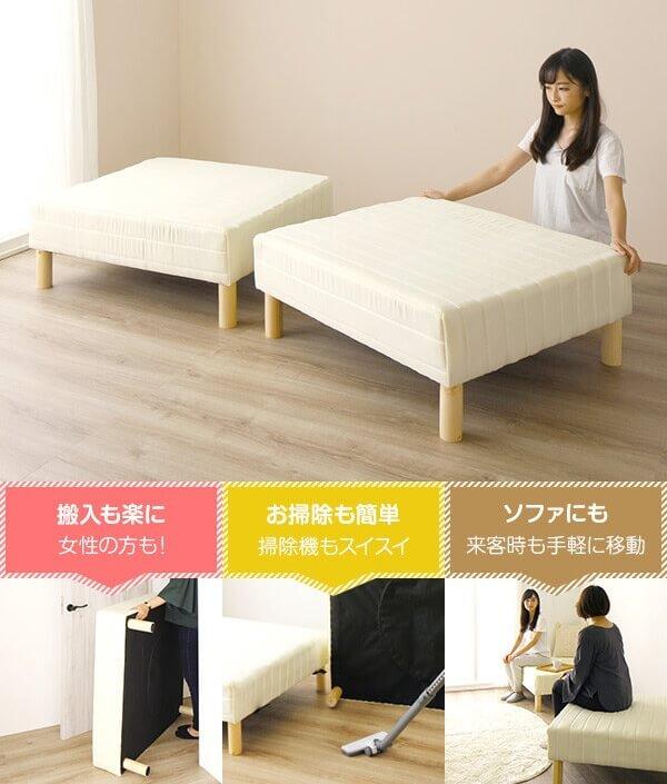 【簡単】セミシングルベッドが合う人・合わない人