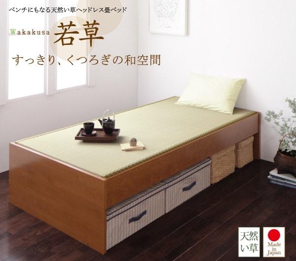 収納ベッドシングル通販 布団を敷けるベッド『ベンチにもなる天然い草ヘッドレス畳ベッド【若草】わかくさ』