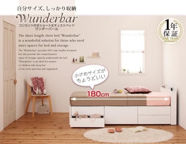 収納ベッドシングル通販『コンセント付きショート丈チェストベッド 【wunderbar】ヴンダーバール』