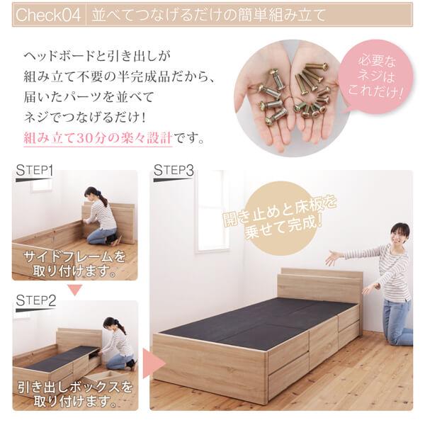 収納ベッドシングル通販 BOX構造引出し収納ベッド『コンセント付きショート丈チェストベッド 【wunderbar】ヴンダーバール』