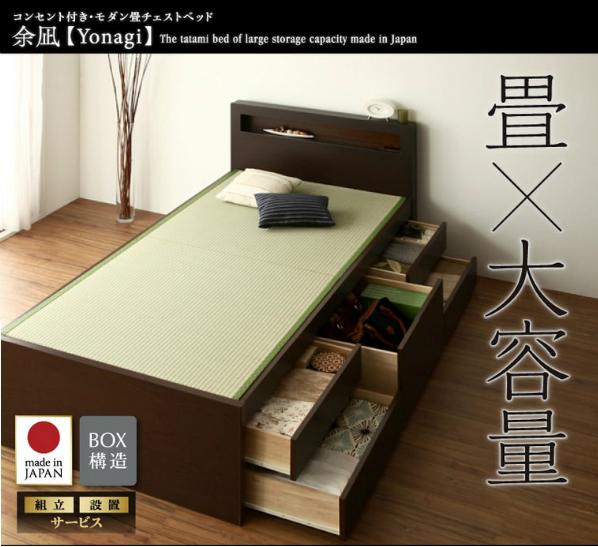 収納ベッドシングル 畳収納ベッド『【余凪】よなぎ コンセント付き・モダン畳収納ベッド(チェストベッド)』