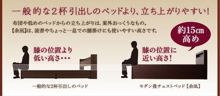 収納ベッドシングル通販 ご高齢者向けベッド『【余凪】よなぎ コンセント付き・モダン畳収納ベッド(チェストベッド)』