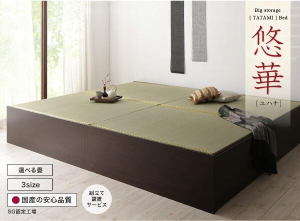 収納ベッドシングル通販 シンプル畳収納ベッド『日本製・布団が収納できる大容量収納畳ベッド【悠華】ユハナ』