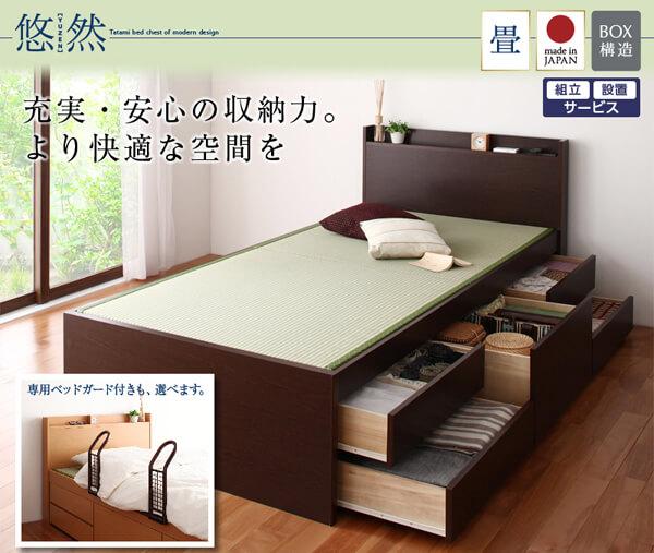 日本製の大容量収納ベッド『コンセント付き・モダン畳収納ベッド(チェストベッド)【悠然】ゆうぜん』
