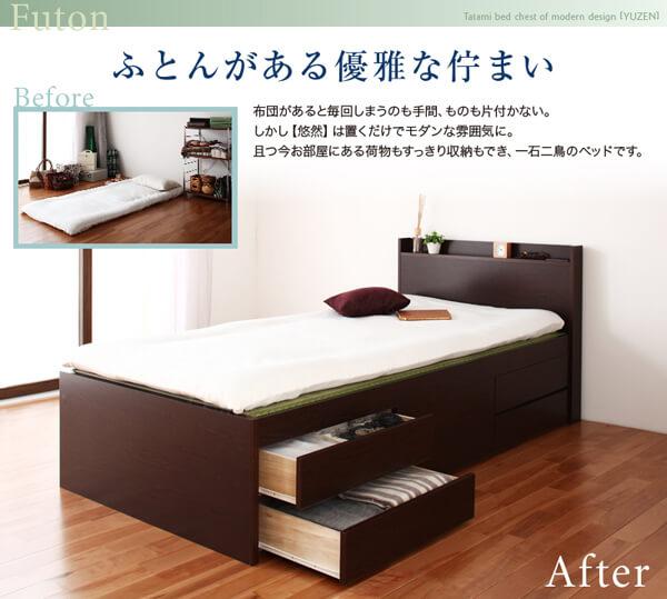 収納ベッドシングル 畳ベッド 【悠然】ゆうぜん