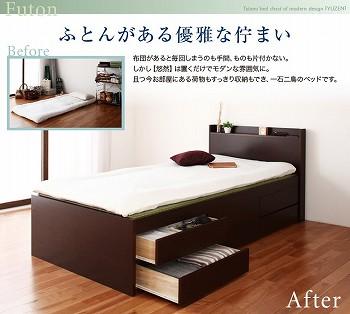 収納ベッドシングル通販 布団を敷ける収納ベッド『【悠然】ゆうぜん コンセント付き・モダン畳収納ベッド(チェストベッド)』
