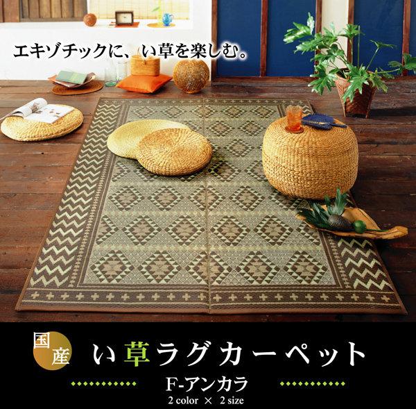 ひんやりラグマット通販 国産ラグマット ウレタンあり(ふっくらラグ)『純国産/日本製 袋三重織 い草ラグカーペット 「Fアンカラ」』