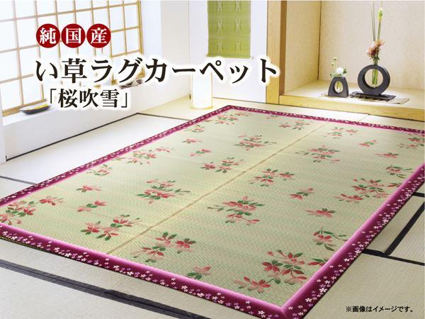 ひんやりラグマット通販 国産ラグマット ウレタンなし『純国産 袋織 い草ラグカーペット 「桜吹雪」』