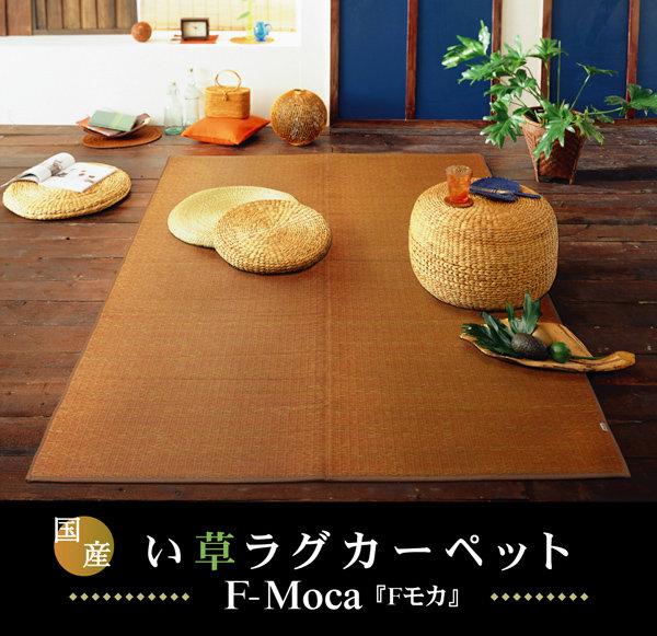 ひんやりラグマット通販 国産ラグマット ウレタンあり(ふっくらラグ)『純国産/日本製 三重織 い草ラグカーペット 「Fモカ」』