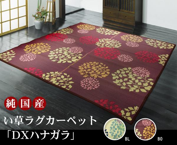 畳ベッドにおススメの国産い草ラグ『純国産 花柄 い草カーペット 「DXハナガラ」』