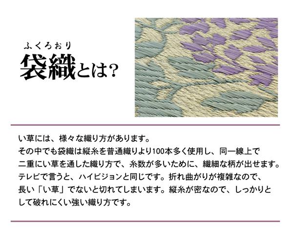 『純国産 花柄 い草ラグカーペット 「DXハナガラ」』