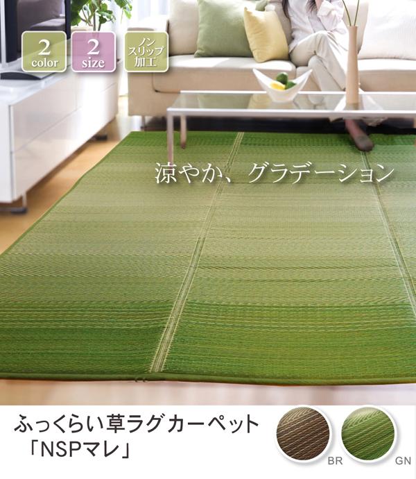 ひんやりラグマット通販 外国産ラグ ウレタンあり『ふっくらボリューム グラデーションい草ラグカーペット 「NSPマレ」』