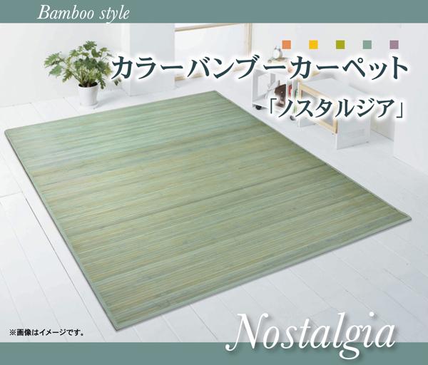 ひんやりラグマット通販 竹ラグ『アンティーク調 皮下使用 竹カーペット 「ノスタルジア」』