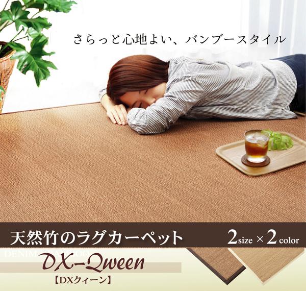 ひんやりラグマット通販 竹ラグ『ふっくら 竹カーペット シンプル モダン 「DXクィーン」』