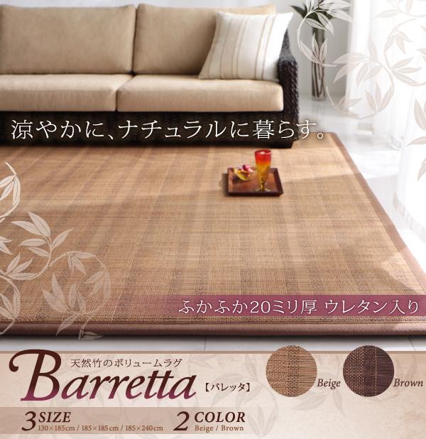 ひんやりラグマット通販 竹ラグ『天然竹のボリュームラグ【Barretta】バレッタ』