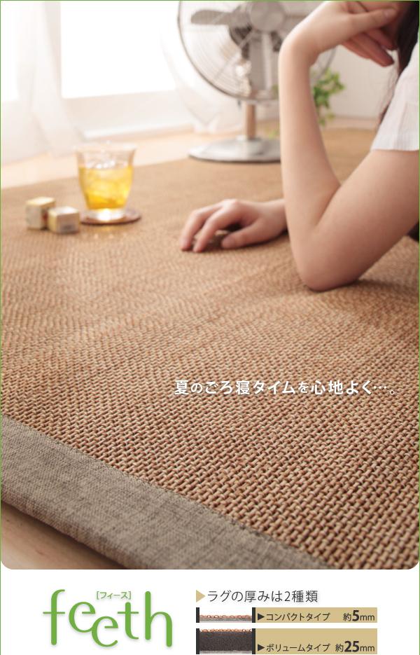 ひんやりラグマット通販 竹ラグ『厚さが選べるシンプルデザインバンブーラグ【feeth】フィース』
