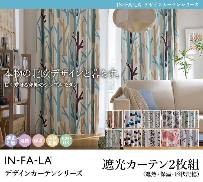 レ・クリントにマッチするカーテン『『IN-FA-LA 北欧デザインカーテンシリーズ遮光カーテン』