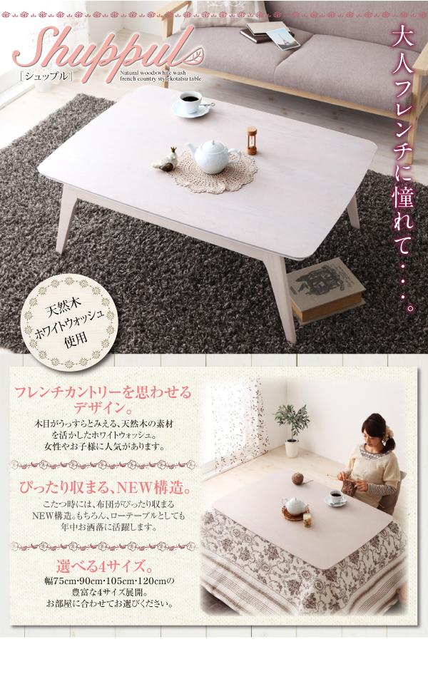 天然木×ホワイトウォッシュ フレンチカントリー調こたつテーブル 【Shuppul】シュップル