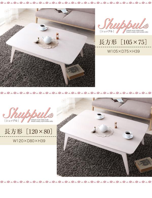 ローテーブル通販『天然木×ホワイトウォッシュ フレンチカントリー調こたつローテーブル 【Shuppul】シュップル』
