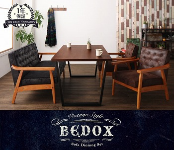 ヴィンテージデザインダイニング『ヴィンテージスタイル ソファダイニング【BEDOX】ベドックス』