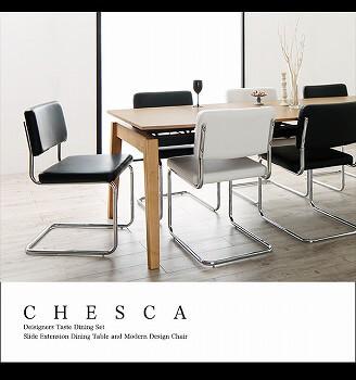 ダイニングテーブル通販 8人用があるダイニングテーブル『デザイナーズテイスト 北欧モダンダイニングセット【CHESCA】チェスカ』