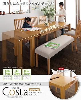 ダイニングテーブル通販 8人用があるダイニングテーブル『暮らしに合わせて使える 3段階伸縮ハイバックチェアダイニング【Costa】コスタ』