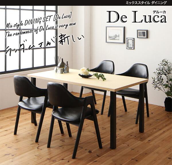 PUレザーの張地のダイニングチェア『ミックススタイル ダイニング【De Luca】デルーカ』