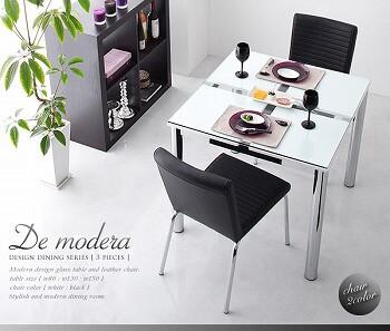 ダイニングテーブル通販 2人用があるダイニングテーブル『ガラスデザインダイニング【De modera】ディ・モデラ 80cmスクエア』