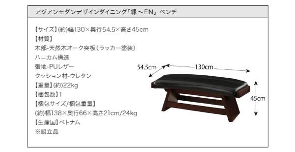 ダイニングテーブル通販『アジアンモダンデザインダイニング【縁〜EN】』