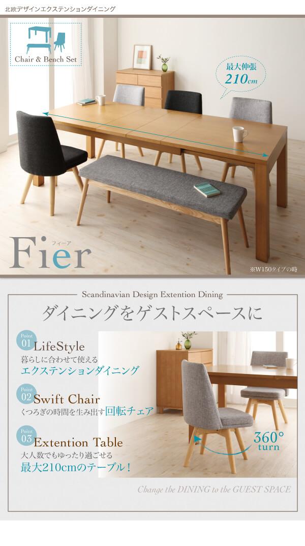 ダイニングテーブル通販『北欧デザインエクステンションダイニング【Fier】フィーア』