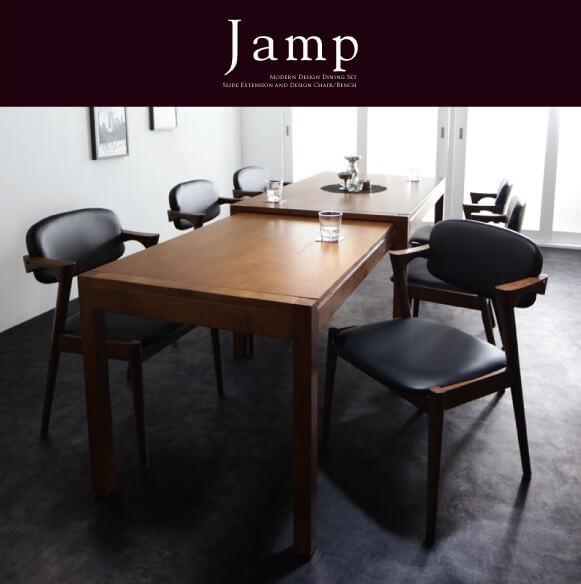 PVC張地のダイニングチェア『モダンデザイン スライド伸縮テーブル ダイニングセット【Jamp】ジャンプ』
